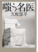 嗤う名医(集英社文庫)