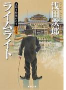 天切り松 闇がたり 第五巻 ライムライト(集英社文庫)