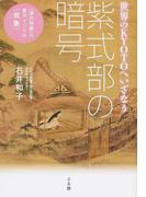 紫式部の暗号 世界のKYOTOへいざなう 『源氏物語』の裏ポイントは「気象」