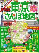 まっぷる 超詳細!東京さんぽ地図'17(まっぷる)