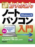 今すぐ使えるかんたん ノートパソコン Windows 10入門