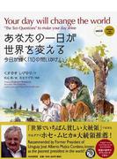 あなたの一日が世界を変える 今日が輝く「10の問いかけ」 日英対訳
