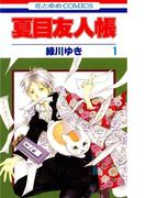 【1-5セット】夏目友人帳(花とゆめコミックス)