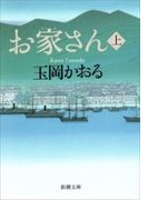 【全1-2セット】お家さん(新潮文庫)