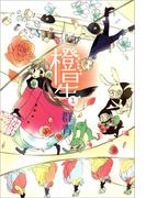 【全1-3セット】橙星(ZERO-SUMコミックス)