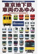 公式パンフレットで見る東京地下鉄車両のあゆみ 1000形から1000系まで