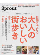 Sprout 2016October 日帰りで行く大人のおいしい街歩き〈鎌倉・下町・神楽坂〉