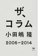 ザ、コラム 2006−2014