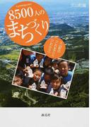 久山町町制60周年 8500人のまちづくり 久山町の「これまで」と「これから」