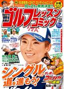 【期間限定】10/1~11/30ゴルフレッスンコミック2016年11月号