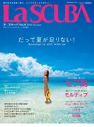 La SCUBA(ラ・スクーバ)Vol.9 2016年秋号