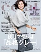 eclat 2016年11月号