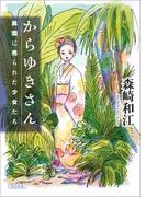 からゆきさん 異国に売られた少女たち(朝日文庫)