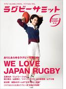 ラグビーサミット第1回 ありとあらゆるラグビーを楽しめ! We Love Japan Rugby