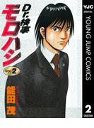 Dr.検事モロハシ 2(ヤングジャンプコミックスDIGITAL)