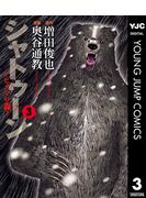シャトゥーン~ヒグマの森~ 3