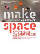 【期間限定価格】メイク・スペース 創造性を最大化する「場」のつくり方