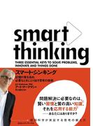 【期間限定価格】スマート・シンキング 記憶の質を高め、必要なときにとり出す思考の技術