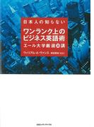 【期間限定価格】日本人の知らないワンランク上のビジネス英語術 エール大学厳選30講