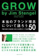【期間限定価格】本当のブランド理念について語ろう 「志の高さ」を成長に変えたトップ企業50