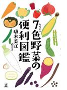 7色野菜の便利図鑑(幻冬舎単行本)