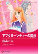 アフタヌーンティーの魔法(ハーレクインコミックス)