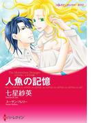 人魚の記憶(ハーレクインコミックス)