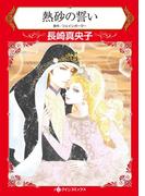熱砂の誓い(ハーレクインコミックス)
