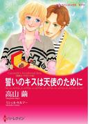 誓いのキスは天使のために(ハーレクインコミックス)