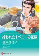 拾われた1ペニーの花嫁(ハーレクインコミックス)