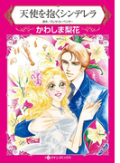 天使を抱くシンデレラ(ハーレクインコミックス)