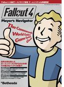 Fallout 4 プレイヤーズ ナビゲーター(電撃の攻略本)