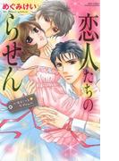 【期間限定50%OFF】初恋オフィス3 恋人たちのらせん(ミッシィコミックス恋愛白書パステルシリーズ)