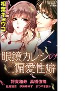 【期間限定50%OFF】眼鏡カレシの偏愛性癖