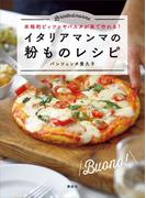 イタリアマンマの粉ものレシピ 本格的ピッツァやパスタが家で作れる!(講談社のお料理BOOK)