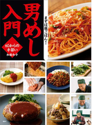 男めし入門 60からの手習い(講談社のお料理BOOK)