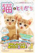 猫とともだち(講談社KK文庫)