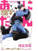 【期間限定価格】あにだん アニマル系男子【特別版】(Cross novels)