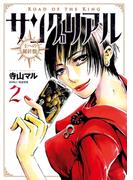 サングリアル~王への羅針盤~ 2(ビッグコミックス)