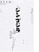 ユリイカ シン・ゴジラ 2016年11月臨時増刊号
