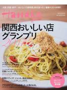 関西おいしい店グランプリ 2017
