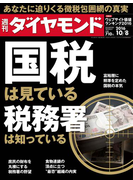 週刊ダイヤモンド 2016年10月8日号[雑誌]