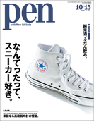 Pen 2016年 10/15号(Pen)