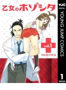【全1-5セット】乙女のホゾシタ(ヤングジャンプコミックスDIGITAL)