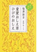童蒙おしえ草 ひびのおしえ 現代語訳