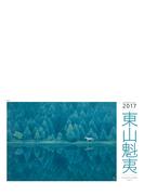 東山魁夷アートカレンダー 2017年版(小型判)