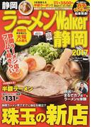 ラーメンWalker静岡 2017