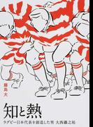 知と熱 ラグビー日本代表を創造した男・大西鐵之祐