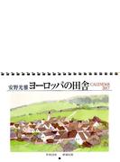 安野光雅ヨーロッパの田舎CALENDAR 2017