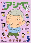 少年アシベ : 5(アクションコミックス)